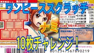 【ワンピーススクラッチ】ナミ!10枚チャレンジ!