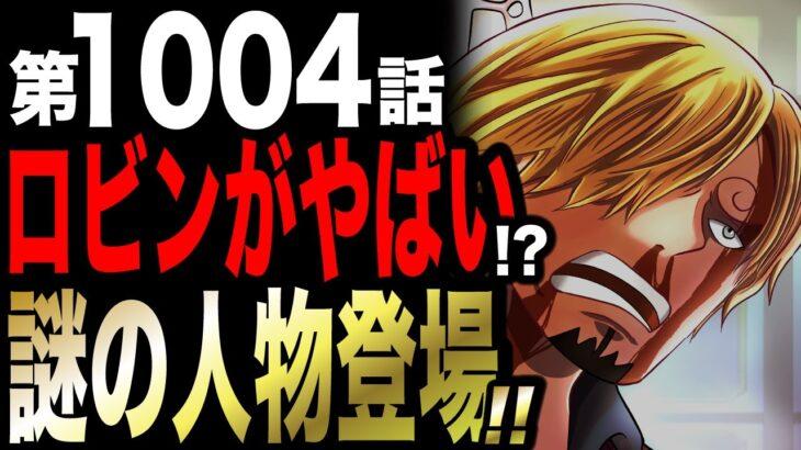 【第1004話考察】新キャラ登場!? 【ワンピース考察】