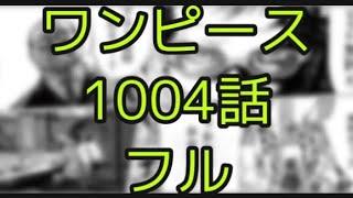 ワンピース1004話フル視聴方法( ワンピース1004話 シャンクス 日本語フル ワンピースネタバレ 1004 確定 1003 最新 ワンピース最新話アニメ 漫画 1004 1003 フル )