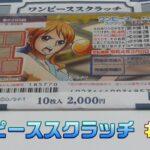 【スクラッチ】ワンピーススクラッチ ナミ3編