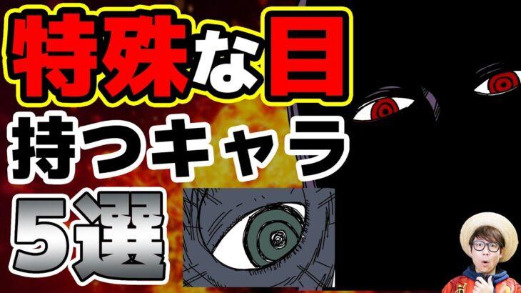 【ワンピース】イム様とズニーシャの目が似てる理由は…?特殊な目を持つキャラ達!5選!