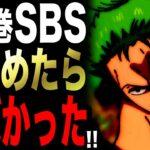 【ワンピース】最新98巻のSBSまとめ!