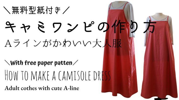 キャミワンピースの作り方【無料型紙】Aラインがかわいいエプロンにもなる大人服