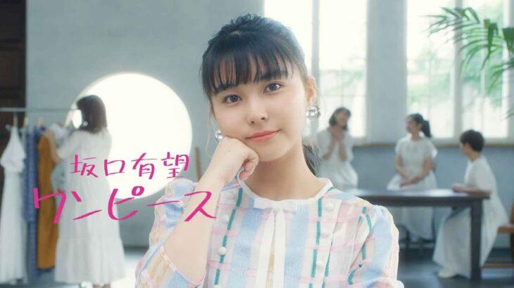 坂口有望 『ワンピース』Music Video