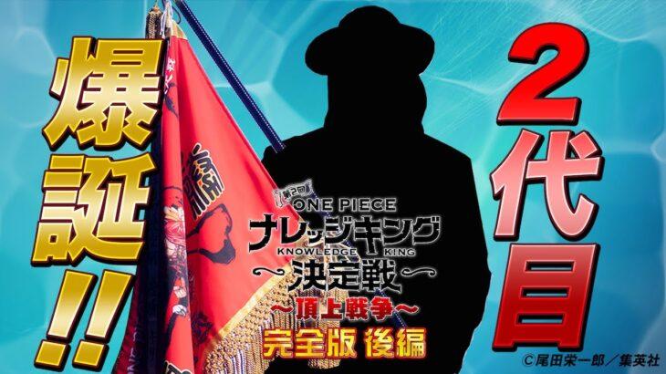 第2回ONE PIECE ナレッジキング決定戦・完全版【後編】