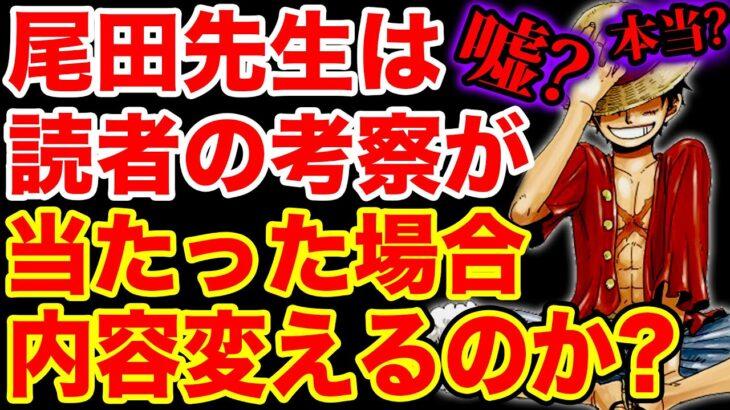 【ワンピース】尾田先生は読者のワンピース考察が当たった場合展開を変えるのか?ワンピース最終回予想が当たったら変える?尾田栄一郎先生 最新の答えがこちら…【ONE PIECE】