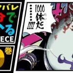 【3分で分かる!】ONE PIECE 30巻 完全ネタバレ超あらすじ!【VSモリア超佳境!】