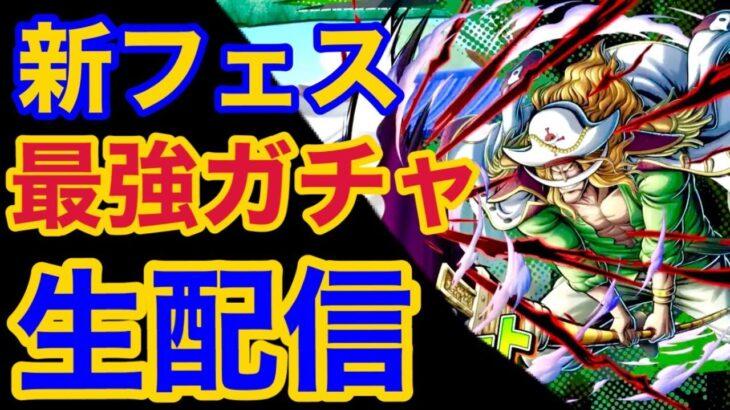 【バウンティラッシュ】新フェス限ガチャ生配信!白ひげ、ガープ使ってみる!【ONE PIECE】