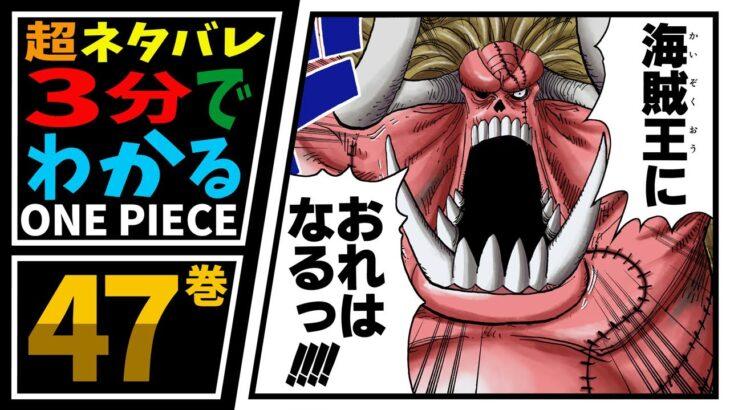 【3分で分かる!】ONE PIECE 47巻 完全ネタバレ超あらすじ!【ブルックとラブーンの関係が…!】