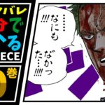 """【3分で分かる!】ONE PIECE 50巻 完全ネタバレ超あらすじ!【……なにも!!!な""""かった…!!!!】"""