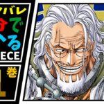 【3分で分かる!】ONE PIECE 51巻 完全ネタバレ超あらすじ!【最悪の世代登場!】