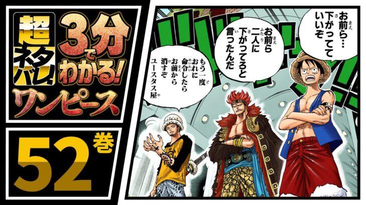 【3分で分かる!】ONE PIECE 52巻 完全ネタバレ超あらすじ!【集結!最悪の世代!】