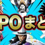 【ONE PIECE】CP0の解説&メンバーまとめ【ワンピース】