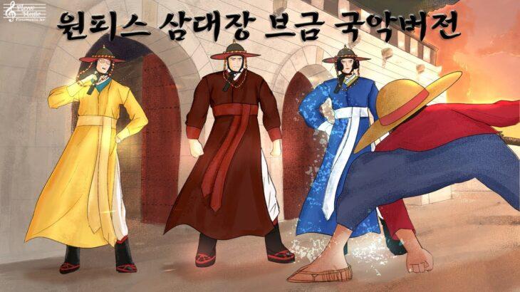 원피스 삼대장 브금 국악버전 One Piece BGM – Overtaken / ワンピース