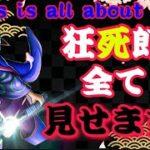 短時間で狂死郎のほぼ全て、お見せします。【バウンティラッシュ】One piece Bounty Rush KYOSIRO His motion and test.