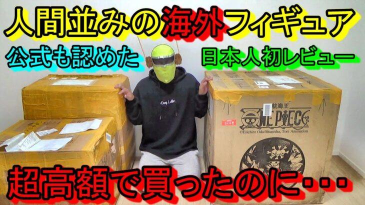 POPカイドウの10倍!話題の超特大海外フィギュア買ったら闇だった・・・!ワンピース 海外フィギュア ONEPIECE FIGURE JIMEI Palace Teach ジメイパレス ティーチ