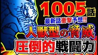 【ワンピース ネタバレ予想】四皇カイドウ人獣型の脅威!圧倒的な戦闘力!!(予想妄想考察)