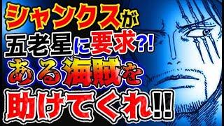 【ワンピース ネタバレ予想】四皇シャンクスが五老星に要求?ある海賊を助けてくれ!!(予想妄想考察)