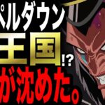 【ワンピース】インペルダウンの正体がやばい…!!【ワンピース考察】