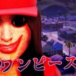 フォートナイトの怖い話「赤いワンピースの女」【ホラームービー】