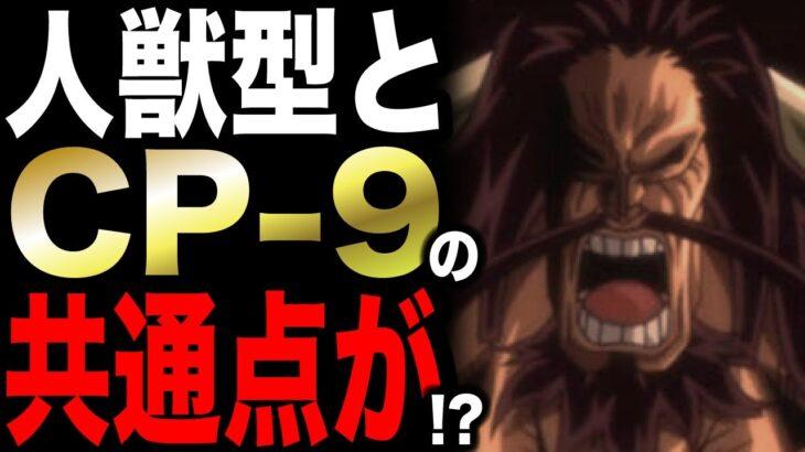 """【ワンピース】カイドウの""""人獣型""""登場でルフィとゾロが覚醒!!!【ワンピース考察】"""