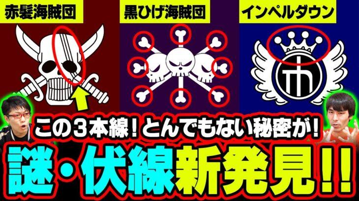 【誰も知らない】ワンピースの海賊旗・マークの謎/伏線が凄い!