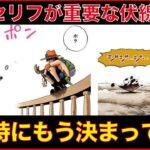 【ワンピース】回収済の伏線がすごい !!セリフによる回収済伏線まとめ!!