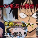 【海外の反応/アニメ】ワンピース 怒りのルフィ!!アーロンからナミを救い出せ!!