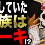 【ワンピース】ブルックが海賊になった理由がヤバイ!! ヨーキは元王族!?【ワンピース考察】