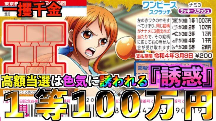 【ワンピーススクラッチ】1等100万円『ナミ3』高額当選を呼び込む和装の色気【#宝くじ】