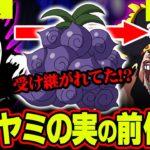 """【黒ひげの能力】ヤミヤミの前任者は""""ロックス""""説を真剣に考察する。黒ひげがロックスにこだわる理由は・・・【ワンピース】"""