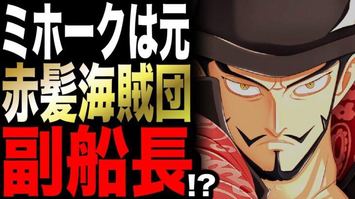 【ワンピース】赤髪海賊団の船長は2人いた!?【ワンピース考察】