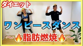 【ダイエット版】ワンピースで一緒に脂肪燃焼をしちゃおう!!【ウィーアー】