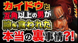 【ワンピース ネタバレ予想】四皇シャンクスの真の実力と片腕を食われたどうしようもない理由とは?!(予想考察)