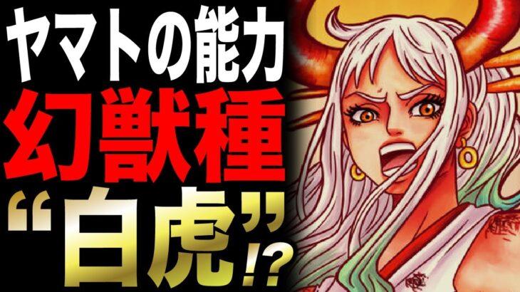 """【ワンピース】ヤマトの能力""""白虎""""!? 青龍からの伏線!!【ワンピース考察】"""