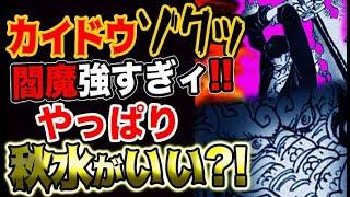 【ワンピース ネタバレ予想】四皇カイドウがビクッ!閻魔強すぎる!やっぱり秋水がいい?!(予想考察)