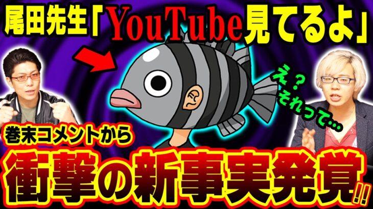 【ワンピース】尾田先生のハマっているものからとんでもない考察が誕生!!!