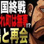 【ワンピース】錦えもんとお鶴は再会できる!?【ワンピース考察】