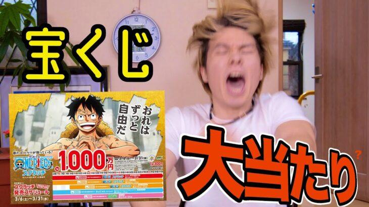 1000万円当たるスクラッチで大当たり!?【ワンピース宝くじ】 PDS