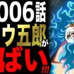 【第1006話】花のヒョウ五郎は死なない【ワンピース考察】