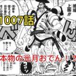 【ワンピース1007話】※ネタバレ注意 最新話「たぬきさん」 復活のおでん!?