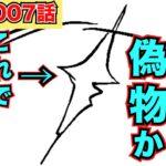 【ワンピース1007話】どっちだ??【ONE PIECE】