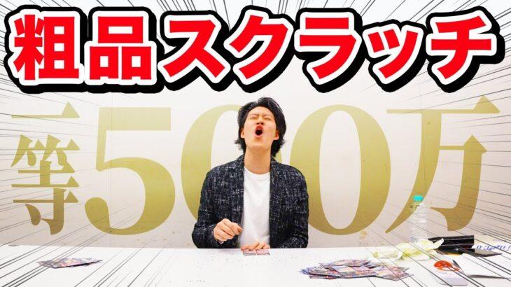 【宝くじ】粗品1等500万ワンピーススクラッチで高額当選なるか!?【霜降り明星】