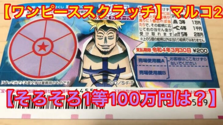 【ワンピーススクラッチ】マルコ2 【そろそろ100万円は⁉️】3/10朝1番で買って来ました〜!