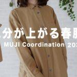 無印良品の春服でシンプルコーデ|2021春|シャツワンピースやボーダーTシャツの着こなしを紹介!【購入品】