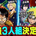 【天才】ワンピース界の最強の3人組は〇〇〇で決定!(オネガイシマス海賊団コラボ)