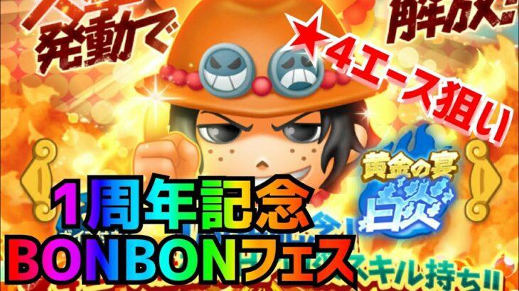 【ボンボンジャーニー】☆4エース狙いで1周年記念ボンボンフェス。『ワンピースボンボンジャーニー』