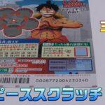 【スクラッチ】ワンピーススクラッチ ルフィ4編【1枚300円】