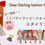 #Blythe Styling Tutorial: 『リバティワンピースセット』スタイリング♡Liberty One-Piece Styling