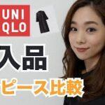 【+J】ユニクロ × ジルサンダー 購入品!春夏コレクション 2021 SS ワンピース レビュー【UNIQLO×JilSander】